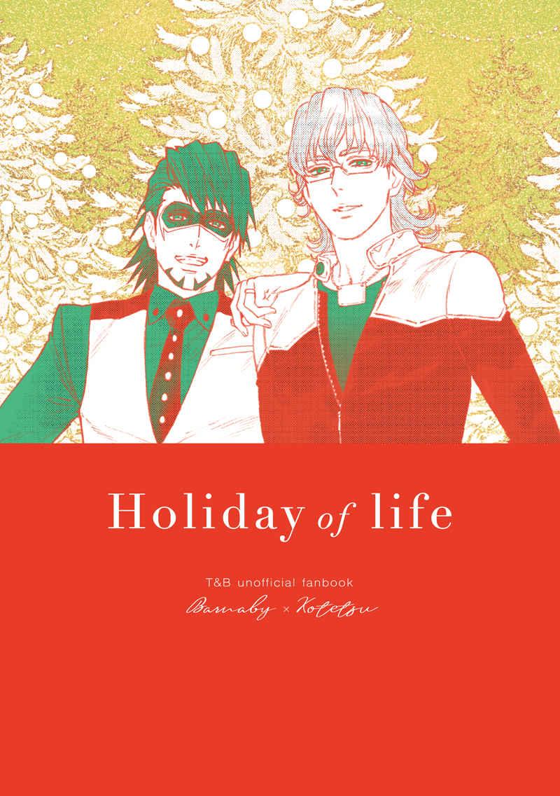 Holiday of life [ituka(友)] TIGER & BUNNY