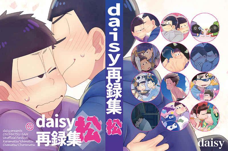 daisy再録集<松> [daisy(チコッツ)] おそ松さん