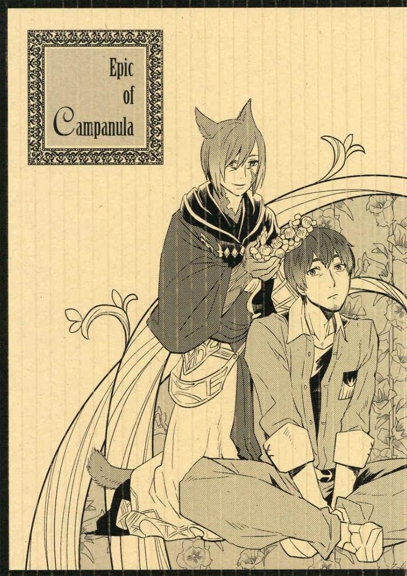 Epic of Campanula [MONMON(はん)] ファイナルファンタジー