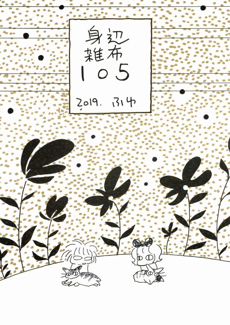 身辺雑布105 [うぐいす姉妹(TONO)] オリジナル