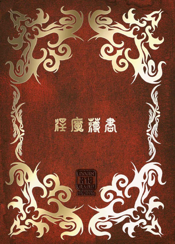 淫魔薄書 [萌殺堂(矩尾ミナミ)] オリジナル