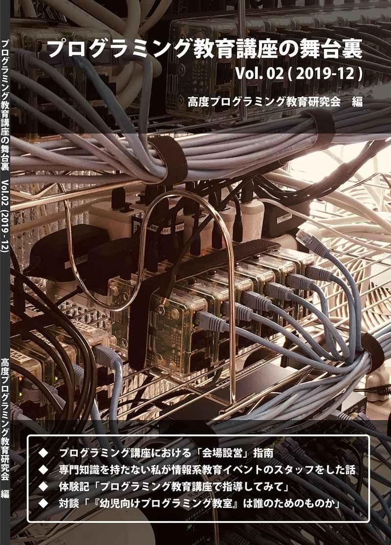 プログラミング教育講座の舞台裏 Vol.02
