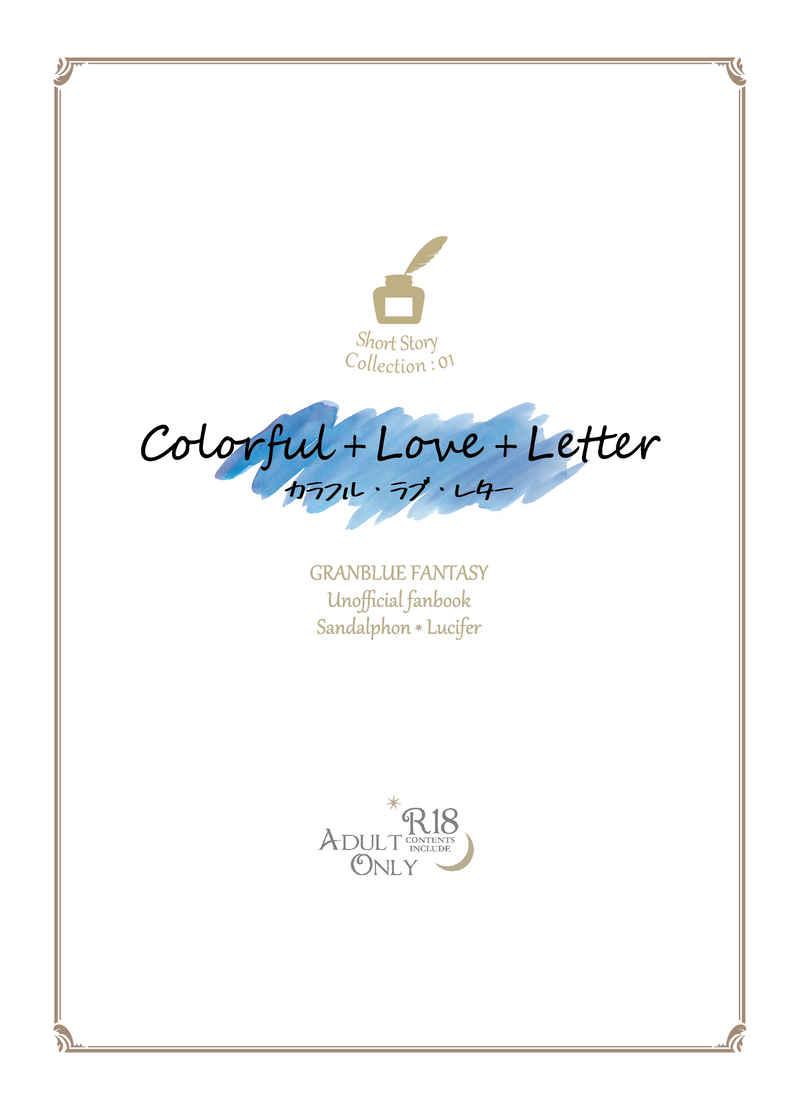 Colorful + Love + Letter [Atelier Tamayura(きあ)] グランブルーファンタジー