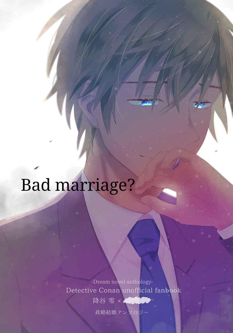 Bad marriage? [vanitas(瑶)] 名探偵コナン