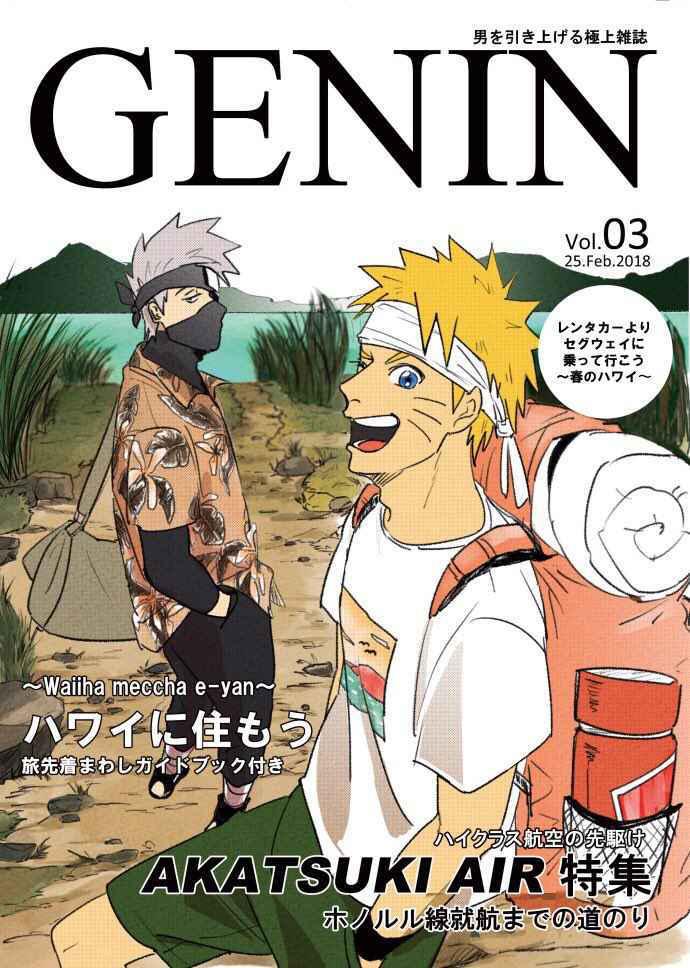 GENIN vol.3 [UMD(梅田)] NARUTO