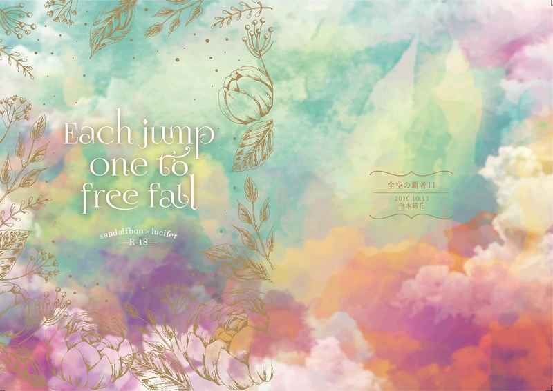 Each jump one to free foll [白木綿花(おむ)] グランブルーファンタジー