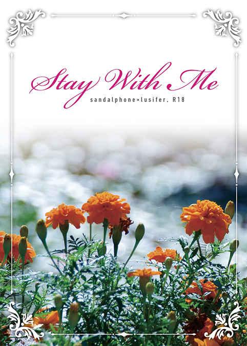 Stay With Me [白木綿花(おむ)] グランブルーファンタジー