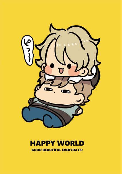 HAPPY WORLD [ぽんぽこSOIYA!(ずんどこそいや)] A3!