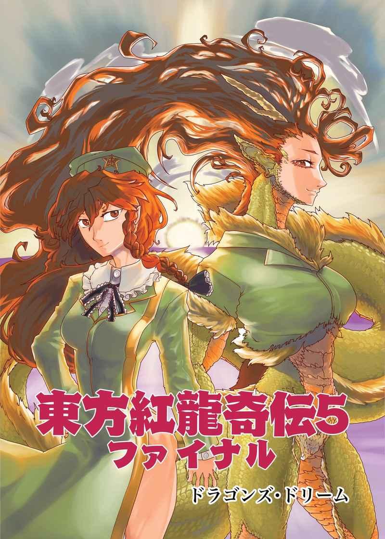 東方紅龍奇伝5ファイナル [ドラゴンズ・ドリーム(羽柴壱郎)] 東方Project