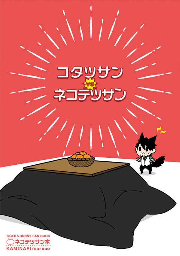 コタツサンvsネコテツサン [神鳴(鳴虎)] TIGER & BUNNY