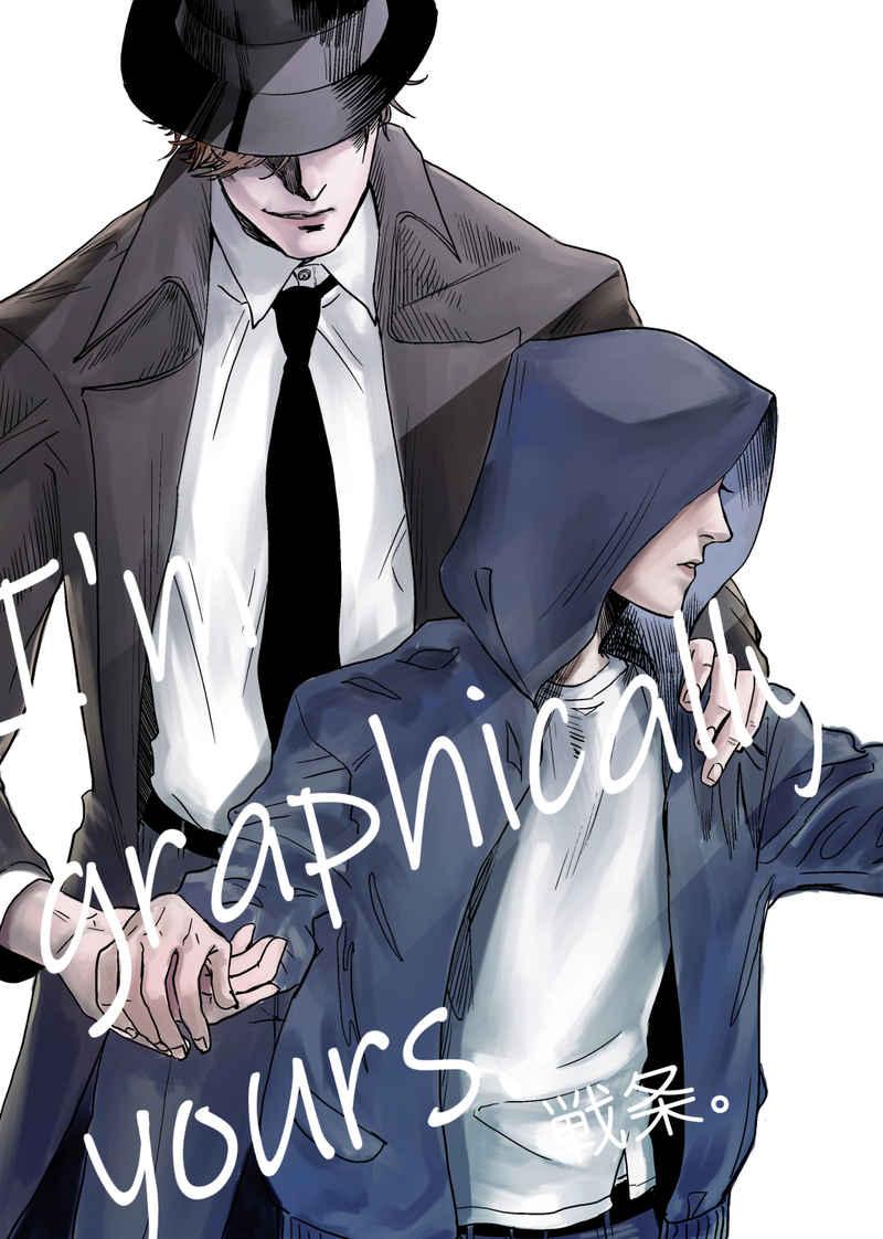 I'm graphically yours. [SNJ.(戦条。)] IdentityV 第五人格