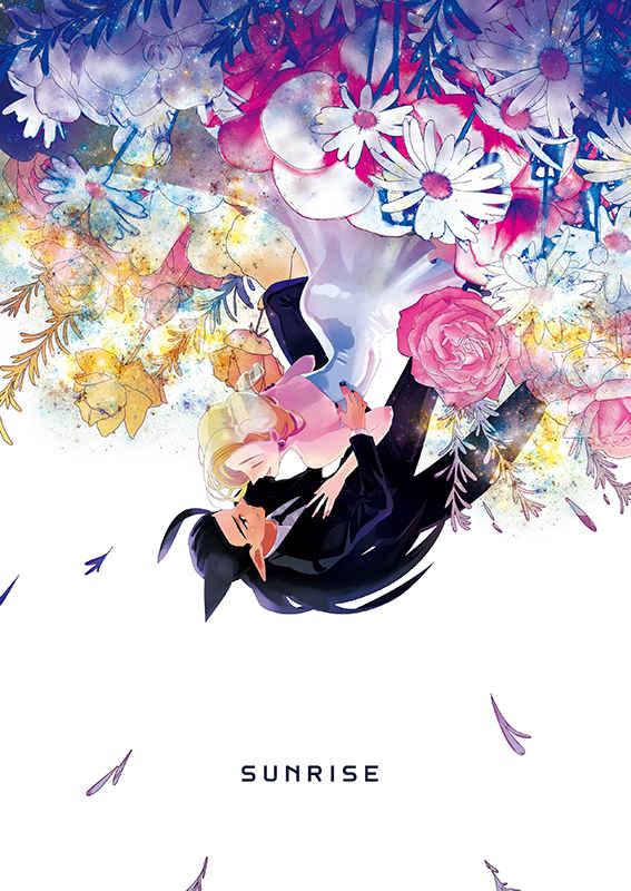 SUNRISE [パララックス(きゃん)] ドラゴンクエスト