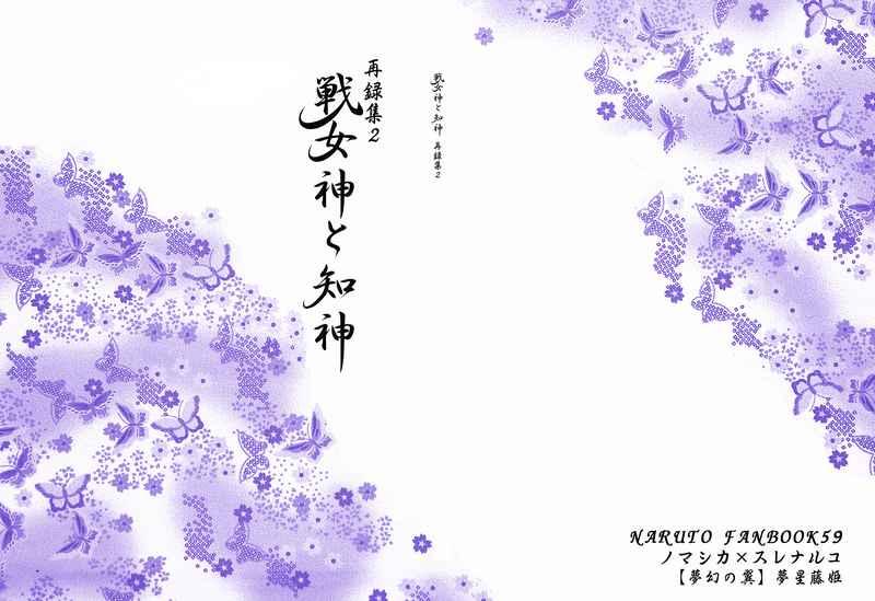 戦女神と知神 再録集2 [夢幻の翼(夢星 藤姫)] NARUTO