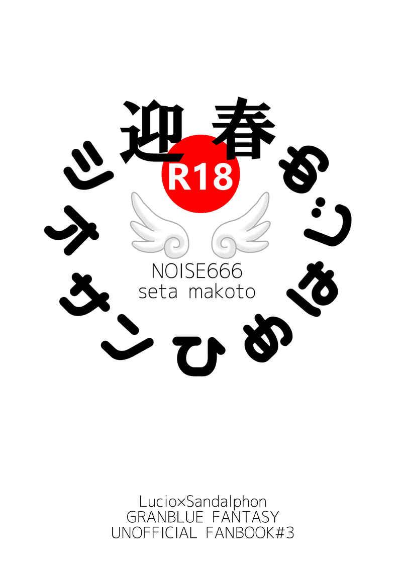 迎春!シオサンひめはじめ [Noise666(瀬田 真殊)] グランブルーファンタジー