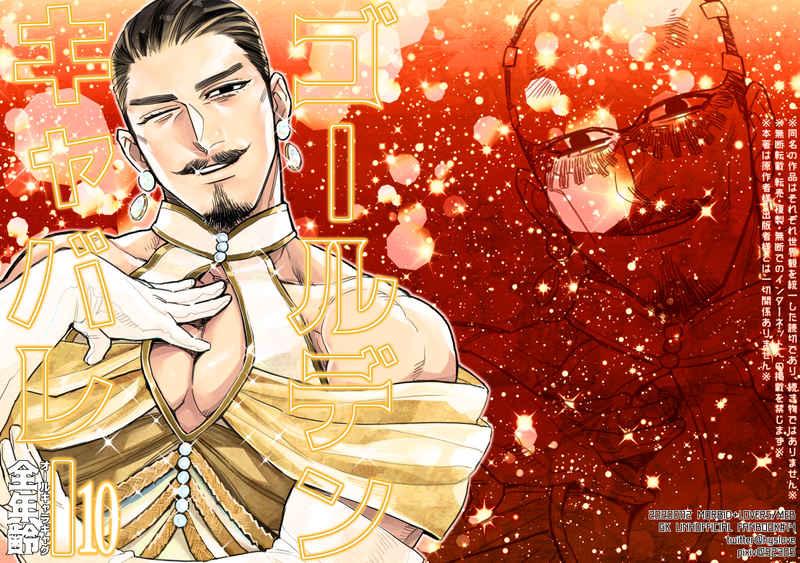 ゴールデンキャバレー10(鶴見) [MORBID+LOVERS(前歯)] ゴールデンカムイ