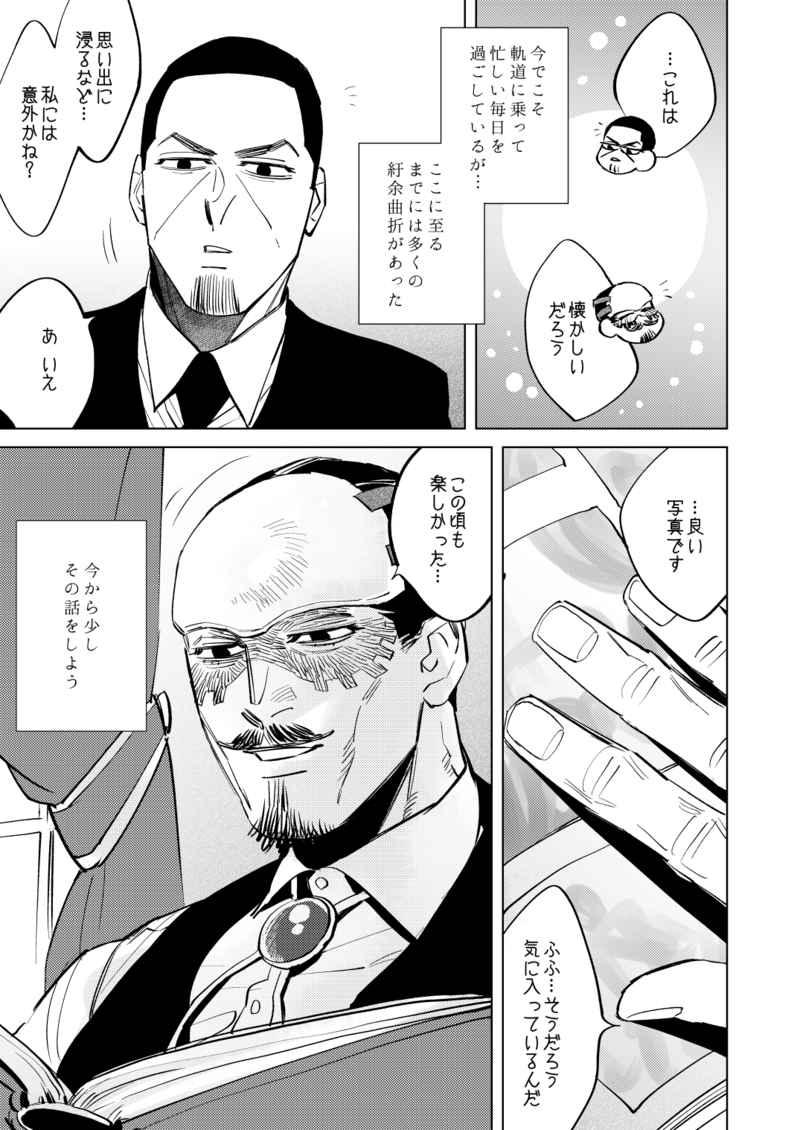 鶴見篤四郎