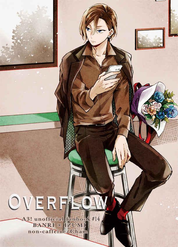 overflow [ノンカフェイン(チャム)] A3!