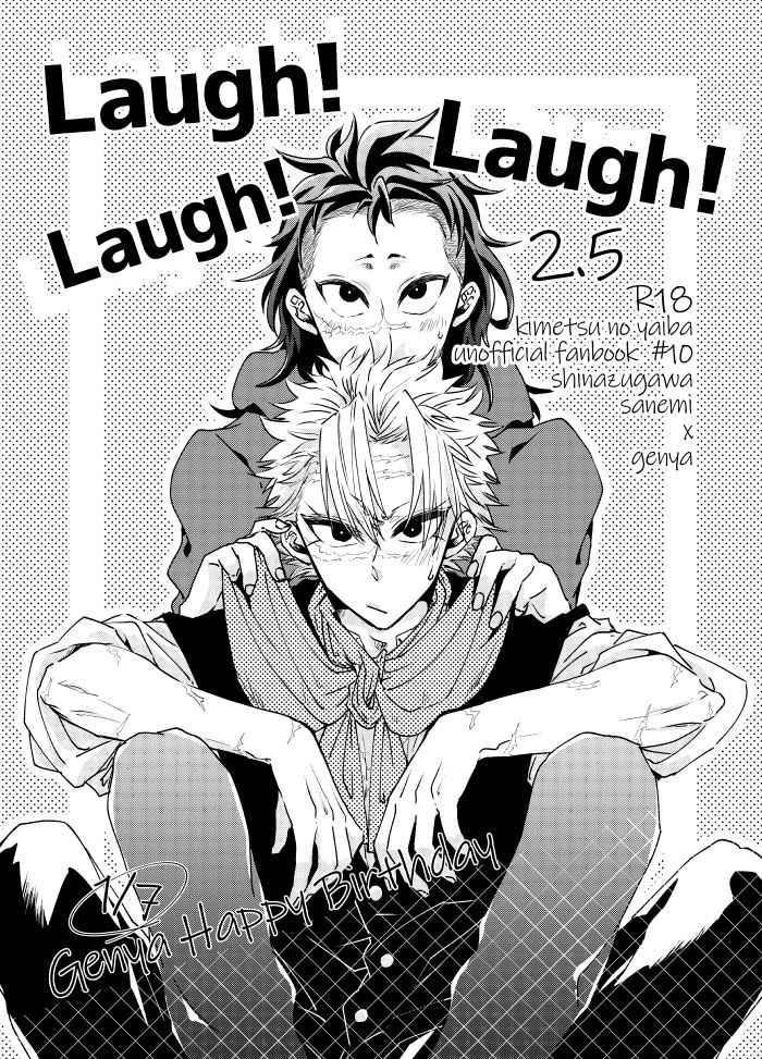 Laugh!Laugh!Laugh!2.5 [7c(ぜる)] 鬼滅の刃