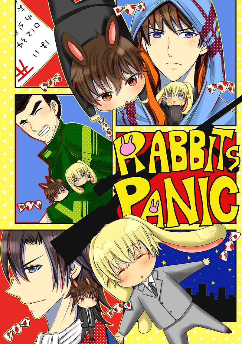 RABBITS PANIC [ごはん大盛(さのん)] 名探偵コナン