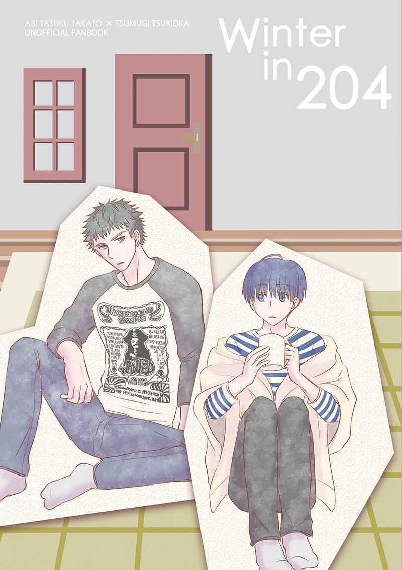 Winter in 204 [ソニックスピカ(ことひきなぎ)] A3!