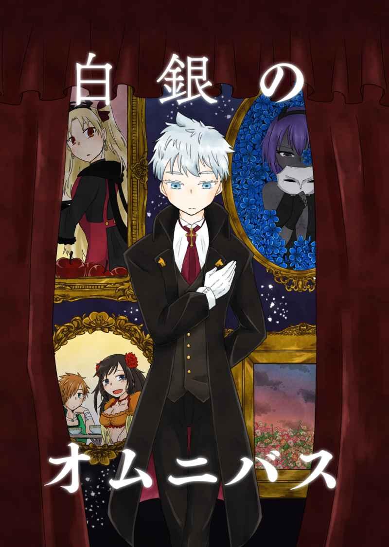 白銀のオムニバス [物語の調味料(すだち)] Fate/Grand Order