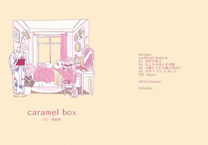 caramel box [けだませーたー(あしたか)] 銀魂