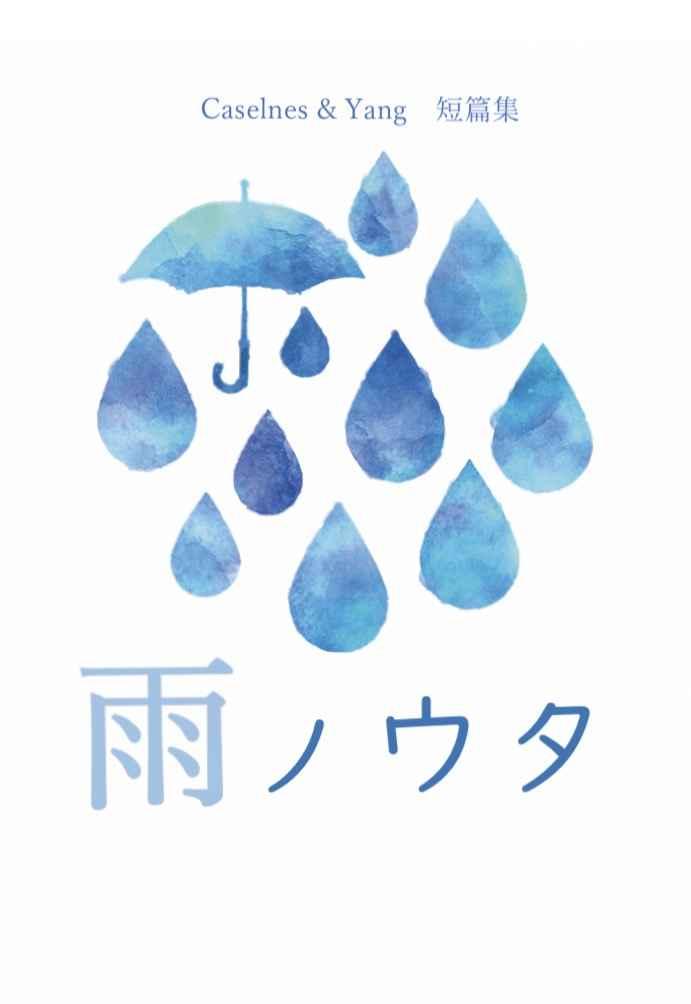 雨ノウタ [とおん(はな)] 銀河英雄伝説