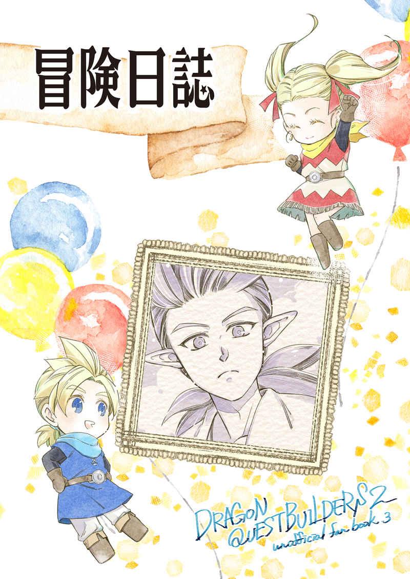 冒険日誌 [本日のお魚料理(梅子)] ドラゴンクエスト