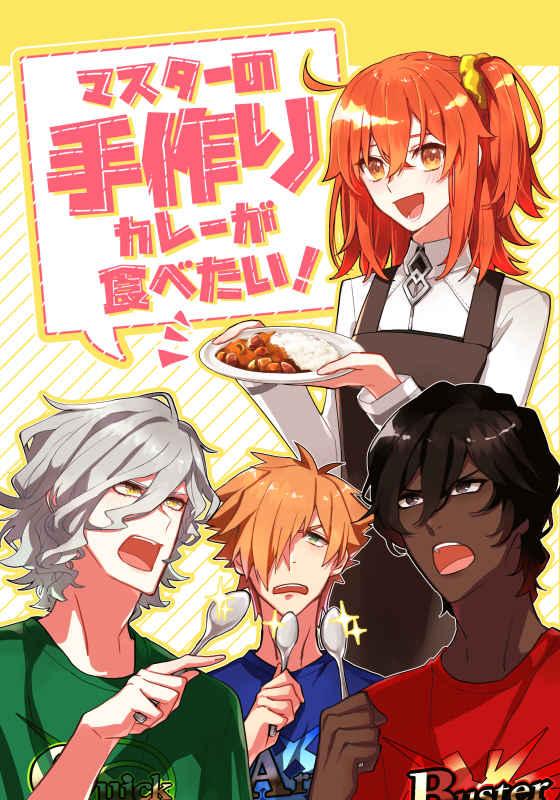 マスターの手作りカレーが食べたい!