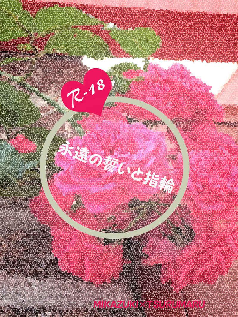 永遠の誓いと指輪 [ちぇりーぶろっさむ(紗桜)] 刀剣乱舞