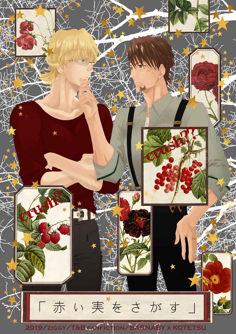 赤い実をさがす [ジギー(青柳)] TIGER & BUNNY
