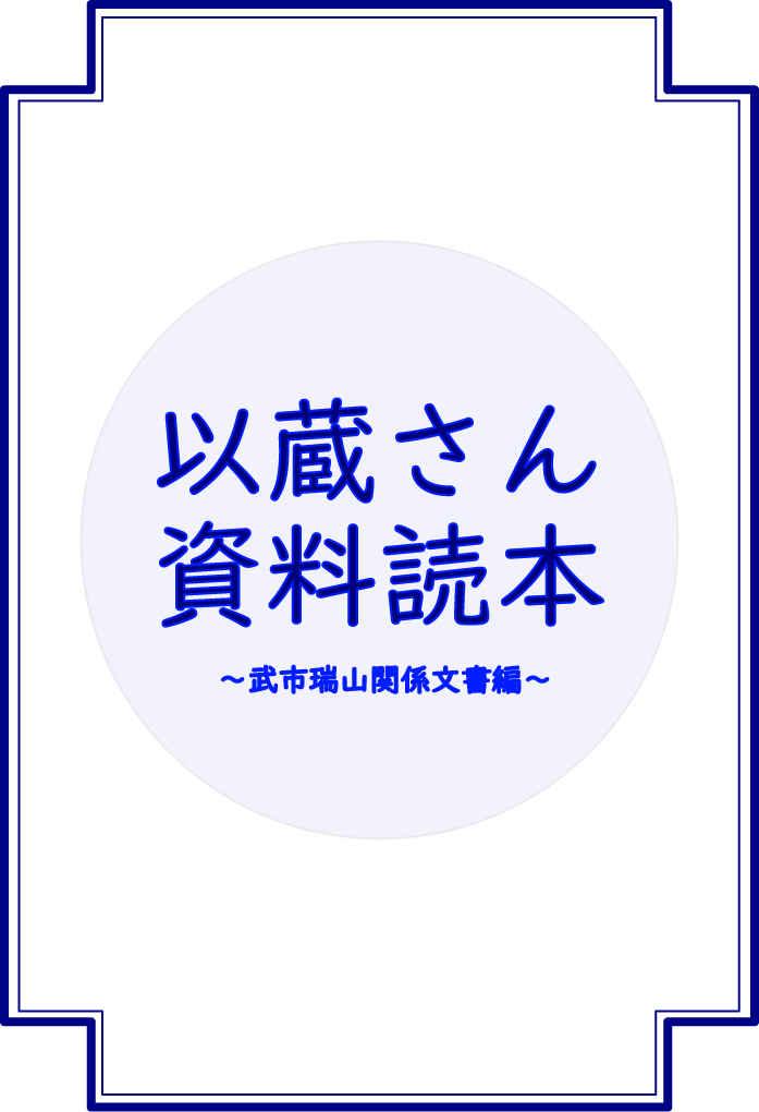 以蔵さん資料読本~武市瑞山関係文書編~
