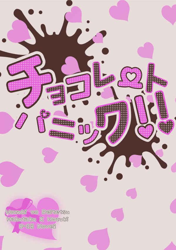 チョコレートパニック!!