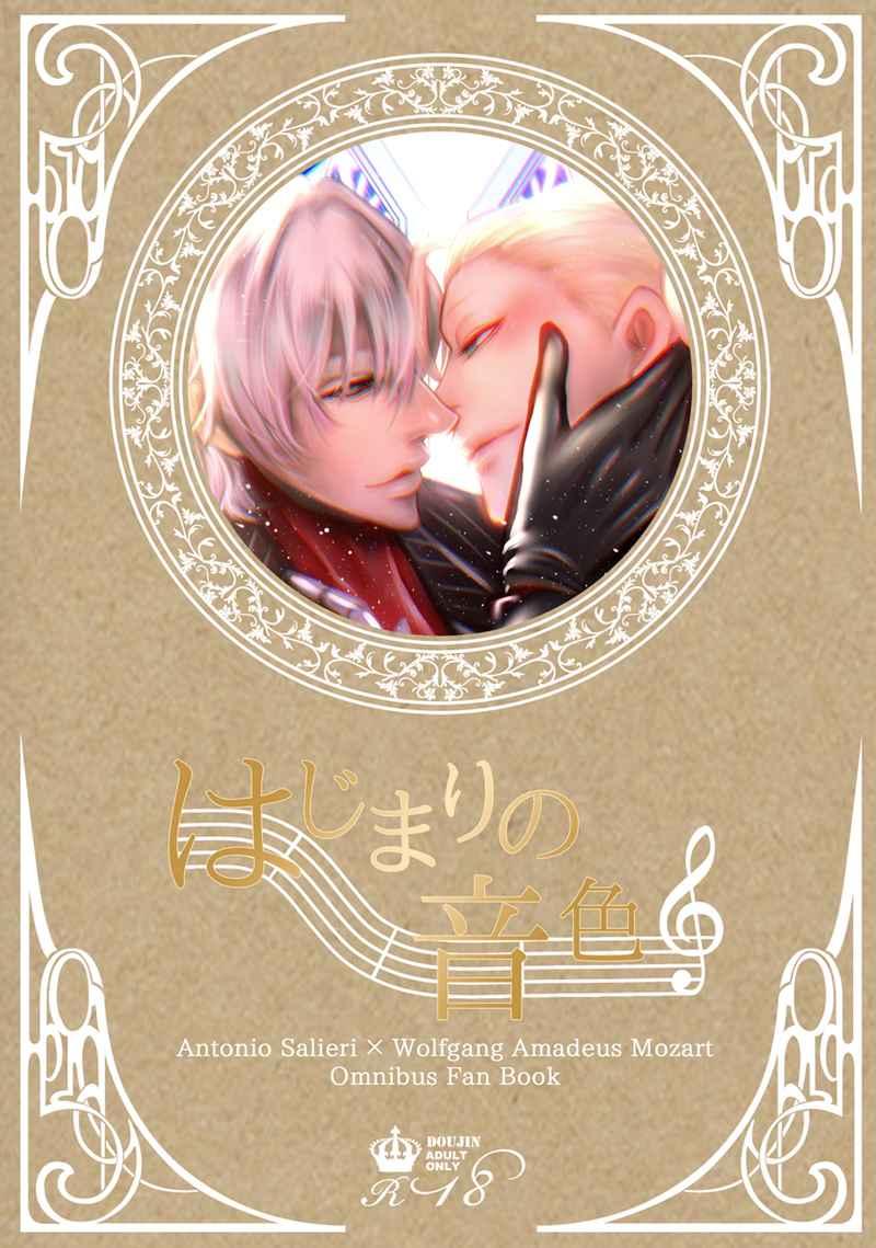 サリアマ企画合同誌「はじまりの音色」 [ZANBO(えりざ)] Fate/Grand Order