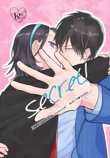 secret! [H.A.T(あちこ)] 弱虫ペダル
