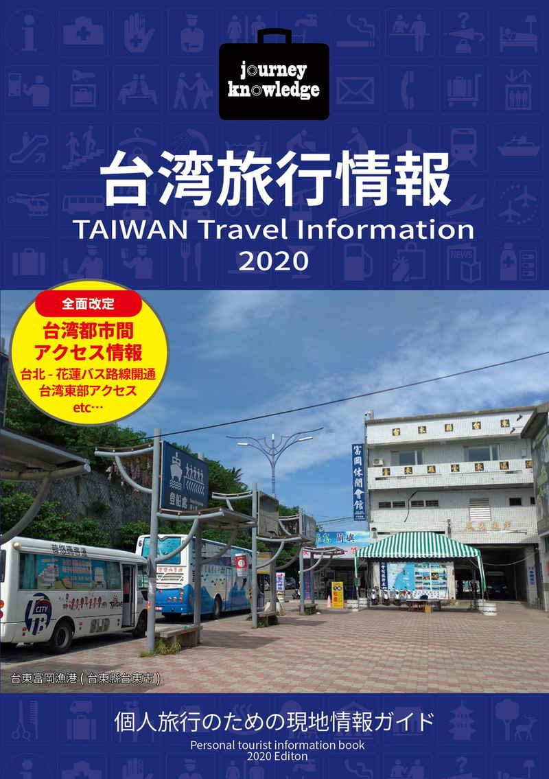 journey knowledge 台湾旅行情報2020