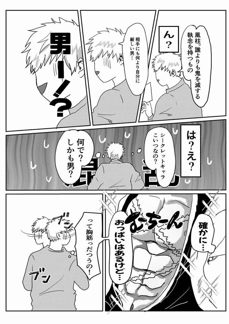 川 実 弥 不死
