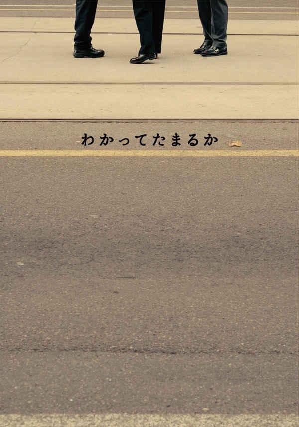 わかってたまるか [野宿モアイ(のら)] アイドルマスター SideM