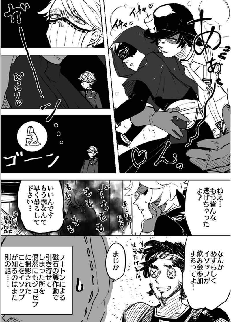 五 人格 漫画 第 bl