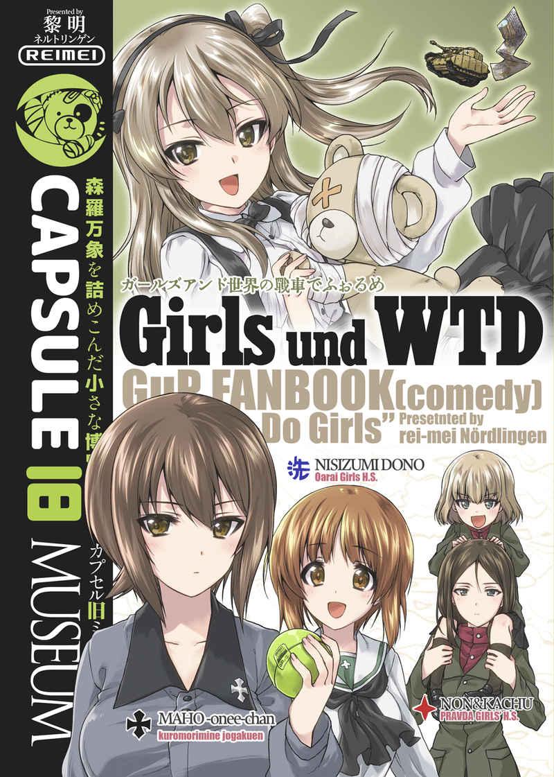 Girls und WTD [黎明ネルトリンゲン(稀周悠希)] ガールズ&パンツァー