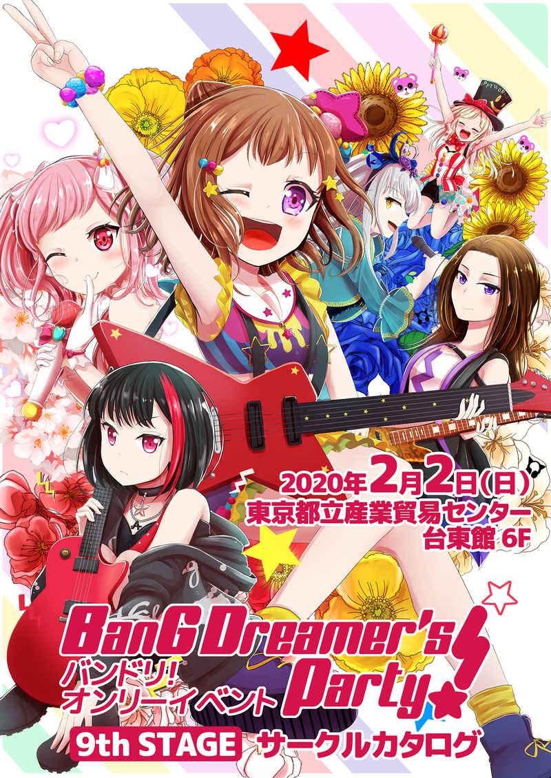 BanG Dreamer's Party! 9th STAGE サークルカタログ [コミック同人イベントフォーラム(小圓)] BanG Dream!