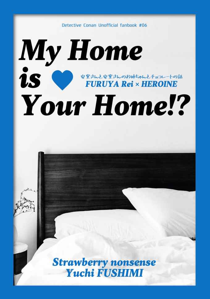 My Home is Your Home!? 安室さんと安室さんのお姉ちゃんとチョコレートの話 [Strawberry戯言(伏見遊知)] 名探偵コナン