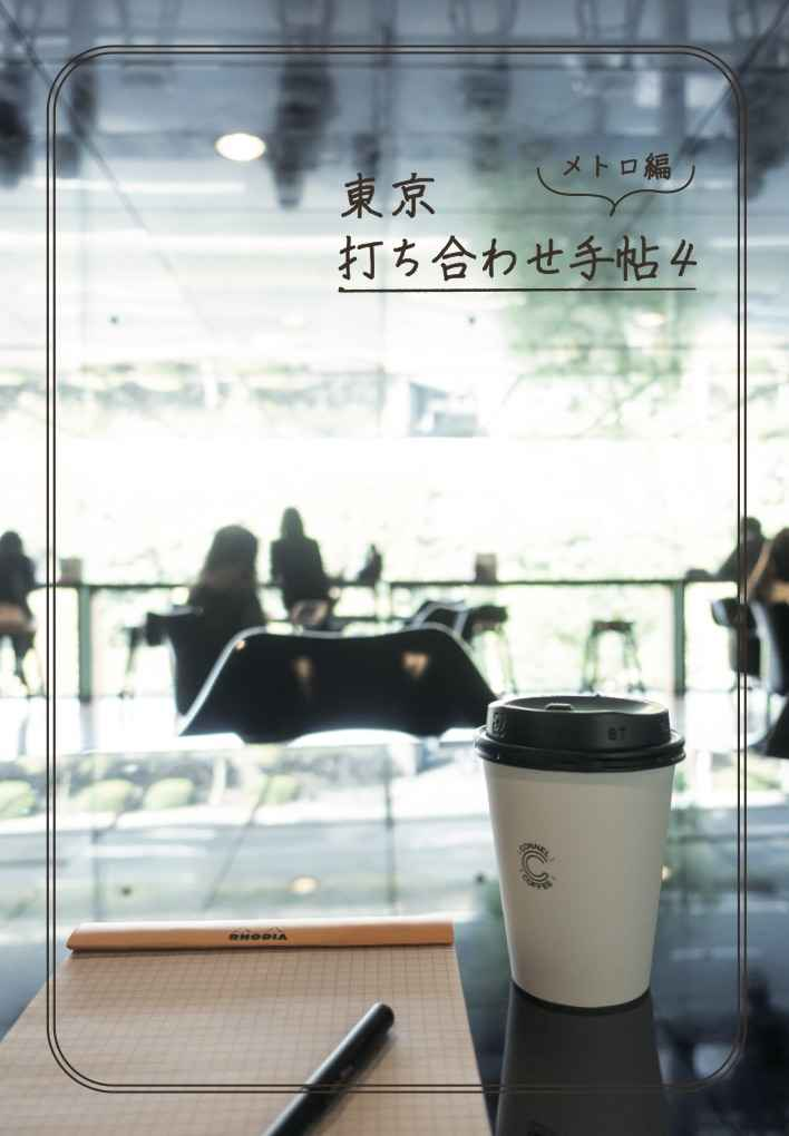 東京打ち合わせ手帖4 メトロ編