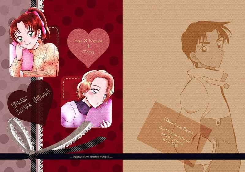 Dear Love Rival [ピースふる(mimico)] 名探偵コナン