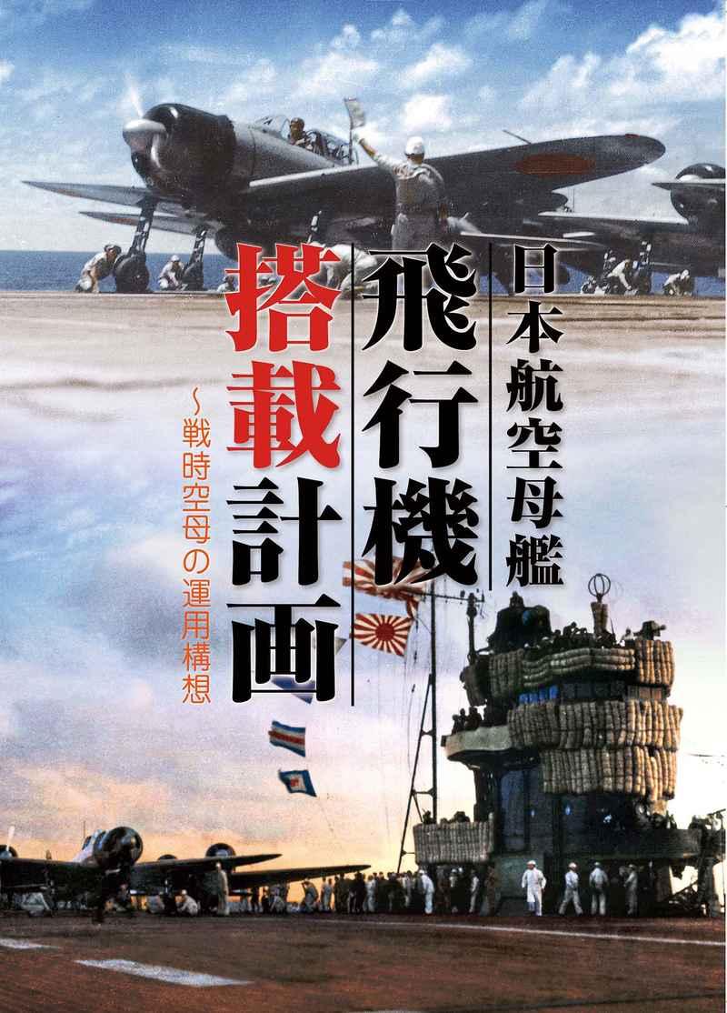 日本航空母艦飛行機搭載計画 [烈風改(Kaz)] ミリタリー