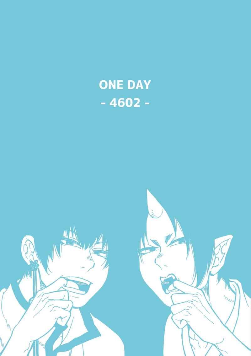 ONE DAY 4602 [らむね屋(Ran)] 鬼灯の冷徹