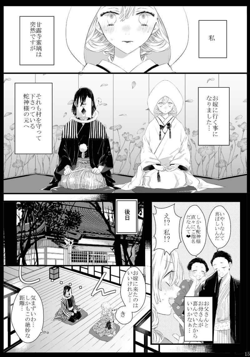 小説 おばみつ