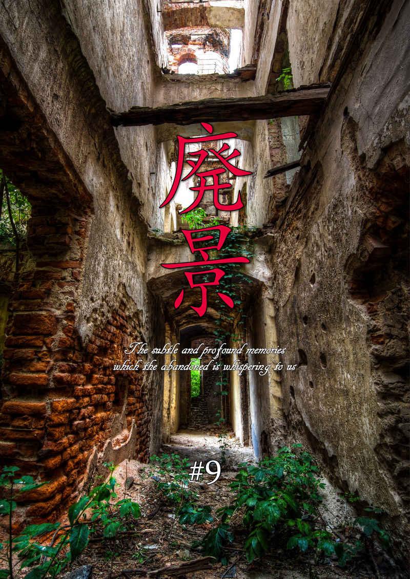 廃景 #9 [廃墟屋(Yuki Shinozaki)] 旅行・ルポ作品
