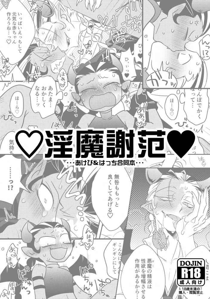 淫魔謝范 [う~パンおくれ(あけび)] IdentityV 第五人格