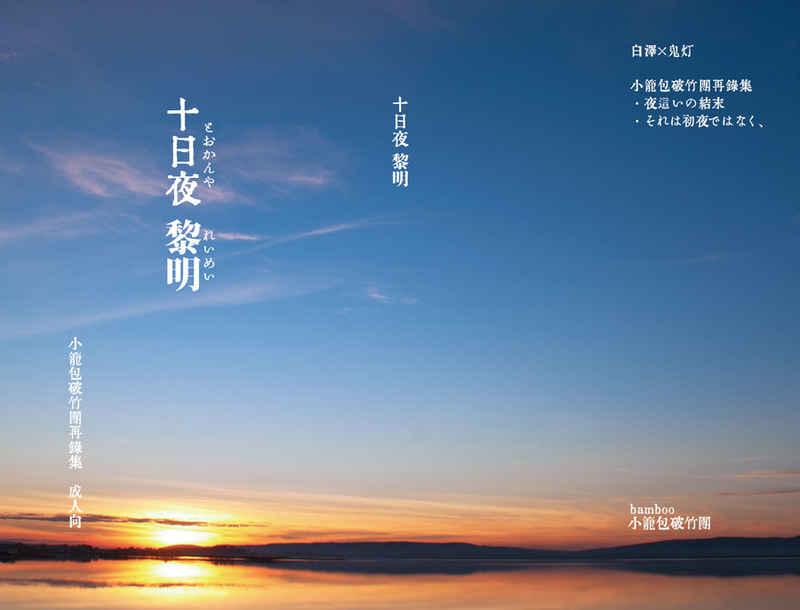 十日夜 黎明 [小籠包破竹団(bamboo)] 鬼灯の冷徹